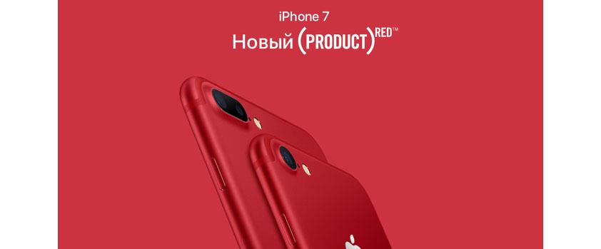 красные iPhone 7
